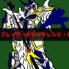 【遊戯王デュエルリンクス】バスター・ブレイダーのデッキレシピ・回し方と対策カード【完全解説!】