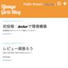 イベントレポート | 第94回 #pyhack にてDjango Girls Tutorial Extensionで手を動かし、Background Removal APIを触りました