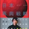 落合陽一著「日本再興戦略」を読んだ感想。