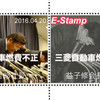 謝罪E-Stamp発行