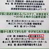 前川氏、革マル派の次は中核派の集会で講演予定