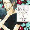 椿町ロンリープラネット 2巻の感想とあらすじ 暁を意識するふみ