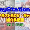 PS4・新作アドベンチャー/ギャルゲー紹介&感想 ★15~EVEもゆリマスターもAIもアメグレも良作!