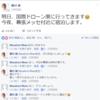徳島大学の三輪准教授とドローン談義!
