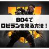 【COD:BO4】ロビーランキングを見られる最高のアプリを紹介!! BO4野良勢は有効活用しよう!!