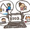 趣味がない人はブログをやるべき