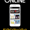 人気アプリ「オンラインクレーンゲーム モーリーオンライン」はアルのクレーンゲーム機を動かし景品をゲットできるスマホで遊ぶクレーンゲームアプリ!