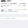 iPhone 6をiOS 9.3.5にアップデートしました。ゼロデイ攻撃の対応なので早めの更新をお勧めします【追記あり】