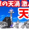 天罰 - [1]進撃の天渦 激ムズ【攻略】にゃんこ大戦争