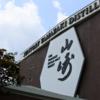 プチ旅行にオススメ!京都のウイスキー・ビール工場は結構盛り上がる