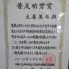 中国大使館から中医学の普及功労賞を頂戴しました。