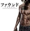 映画感想 - ファウンド(2012)