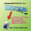 Amazon Cloud Playerが日本で開始。Appleはまだ?