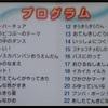 【セトリあり】おかあさんといっしょファミリーコンサート 大阪公演が平成29年1月21日(土)放送!