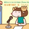 【ラジオ】旅するトナカイの Hear from the World #2 お便り&ベトナム