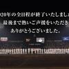 ありがとう阪神タイガース