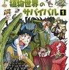 植物世界のサバイバル1 (かがくるBOOK―科学漫画サバイバルシリーズ)高価買取いたします!