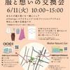 19年6月 川崎周辺の服交換イベントの告知