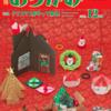 月刊おりがみ 2017年12月号 特集:クリスマスがやって来る!