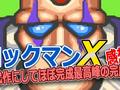 【111】【ロックマンX】感想:初代作にしてほぼ最高峰の完成度