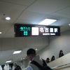 H25.11.17近鉄特急乗り鉄(名古屋~大和八木)