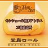 堂島ロール工場直売所「モンシェール博多アトリエ」で人気の切れ端が買える。おすすめ ハートをつなぐロール ♪