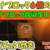 キノピチュいせき ハテナブロック6個の場所  (ハテナブロック回収率100%)【ペーパーマリオ オリガミキング】 #84