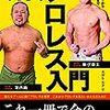 4.28「現代プロレス入門 注目の選手から初めての観戦まで」(ele-king books)発売しました。