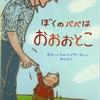 ★259「ぼくのパパはおおおとこ」~お父さんはみな、大きな体と心で子どもを包んでくれる。優しい本。