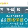 海外旅行 格安航空券を予約するならこのサイトがオススメ@Surprice(サプライス)
