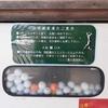 大津カントリークラブ西コースの練習場の値段