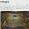 【TFT-基礎知識】TFTの遊び方を学ぶ!TFT初心者必見の基礎情報!!