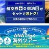 期間限定 ANA旅作 夏旅行に使える¥27,000.クーポン情報