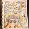 歩いて行ける  大阪パン旅(梅田周辺)