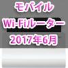 【2017年6月】コスパ最強使い放題モバイルWi-Fiルーター徹底比較!【RaCoupon・WiMAX・Fuji Wi-Fi・GWiFi】