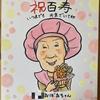 【祝】100歳のお祝いに百寿祝いの似顔絵