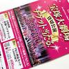 宝塚大劇場貸切公演ペア100組200名にチケットが当たる!キャンペーン