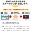 【サード・インパクト】新時代の投資術