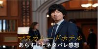 映画【マスカレードホテル】あらすじと感想。東野圭吾×豪華俳優陣の2019年話題作。