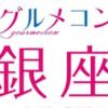 【レビュー】銀座グルメコン