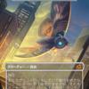イコリア・巨獣の棲処カードプレビュー その4