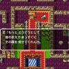 ドラゴンクエスト1・攻略小ネタ 別のエンディングが!ローラ姫を救出せずにラダトームに帰るとどうなるか?