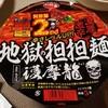 辛いやつ(:3_ヽ)_   地獄担担麺 カップラーメン