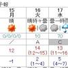 17日の雨