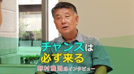 「チャンスは必ず来る ~後輩投資家へのアドバイス~」野村雅道氏 特別インタビュー <後編>