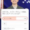 平成最後のグノシーQ速報 キーワードまとめと土曜日の過去問まとめ 最後は賞金ゲットの大チャンス!