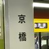 東京卒業旅行その11