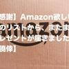 【感謝】Amazon欲しいものリストから、またまたプレゼントが届きました!【僥倖】