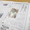 山陽新聞で。今日は世界ALSデー。