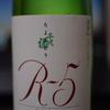 日本酒ポルノNo.2~千代緑 R-5 純米吟醸~